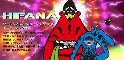 Hifana001